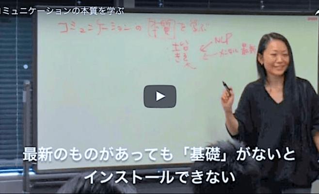 ビデオ講座|コミュニケーションの本質を学ぶ
